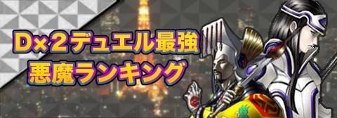 D2デュエル最強悪魔ランキング【パールヴァティ追加】