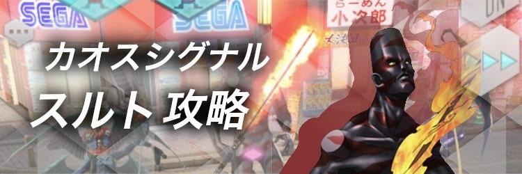 カオスシグナル霊力10(スルト)攻略【おすすめ悪魔】