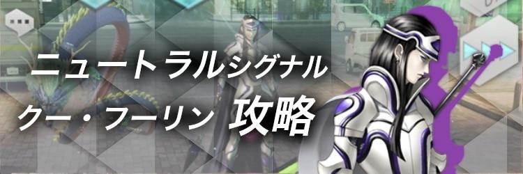 ニュートラルシグナル霊力10(クーフーリン)攻略【おすすめ悪魔】
