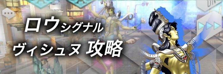 ロウシグナル霊力10(ヴィシュヌ)攻略【おすすめ悪魔】