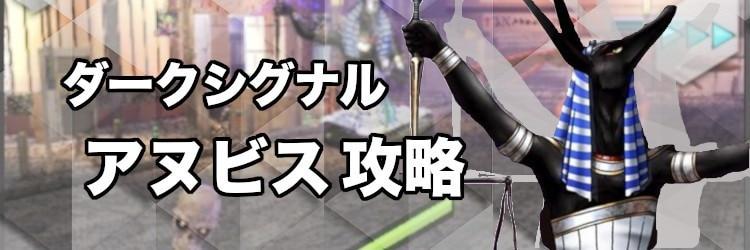 ダークシグナル霊力8・9攻略【おすすめ悪魔】