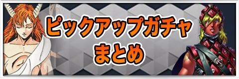 ピックまとめ8.2