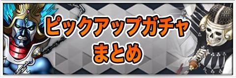ピックアップまとめ8.8