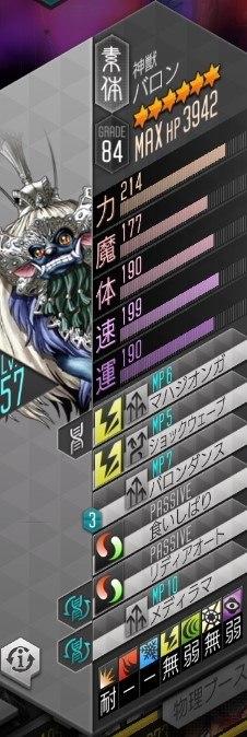 虚飾9-BOSS