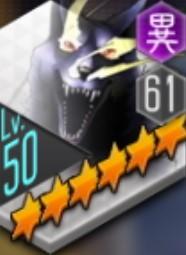 33覇者 フェンリル