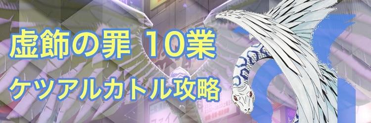 虚飾の罪10業【オート周回パーティ】:罪の烙印