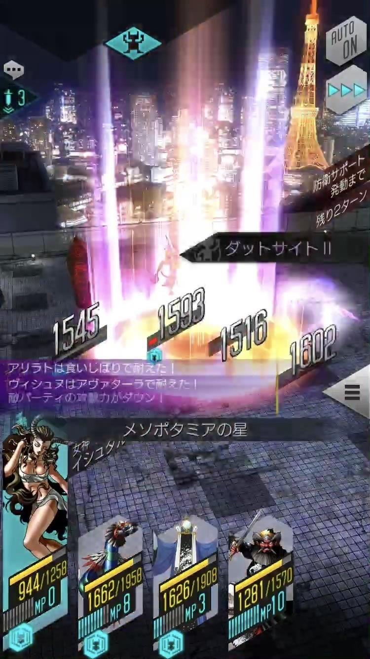D2メガテン(女神転生リベレーション)攻略 ...