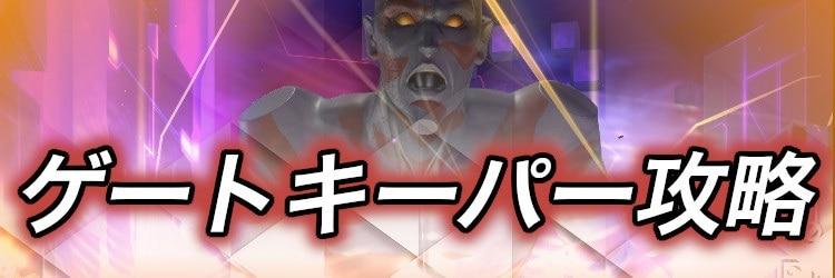 ge-toki-pa-