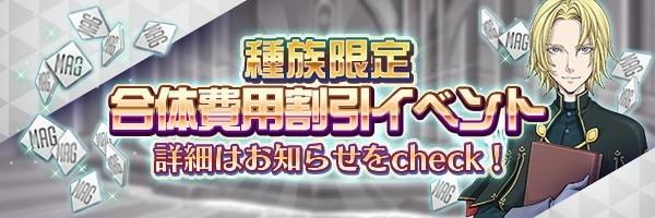 合体費用割引イベント【魔神・龍神が30%引き】