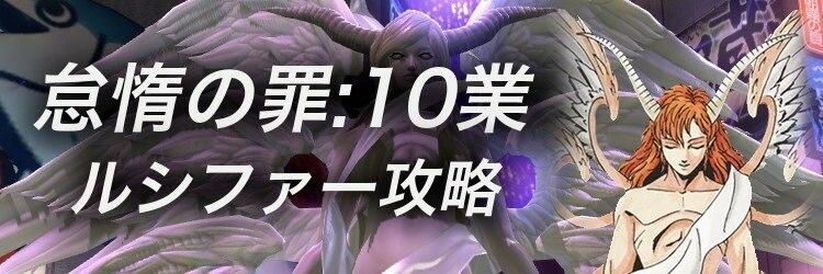 怠惰の罪10業【オート周回パーティ】:罪の烙印