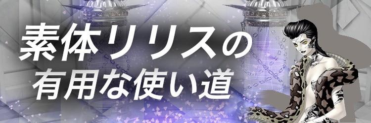 素体リリスの有用な使い道【アナンタ・ガルーダの合成素材】
