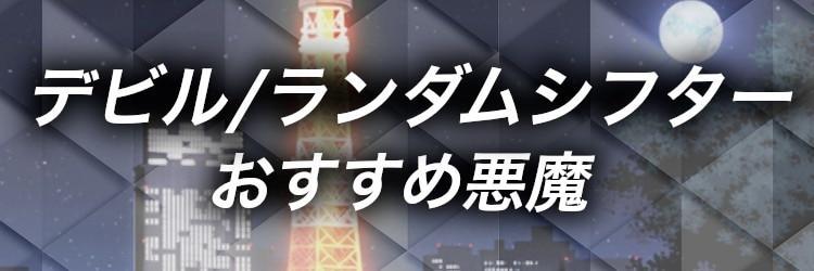 デビルシフター/ランダムシフターおすすめ悪魔
