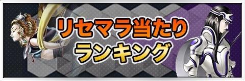 リセマラ最新当たりランキング【今なら星5確定】|8/23更新