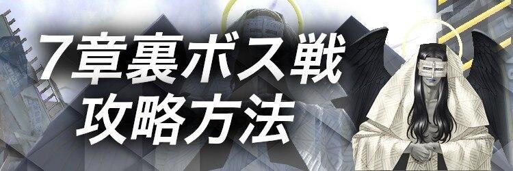 ストーリークエスト【7章裏13話ボス戦】攻略とおすすめパーティ