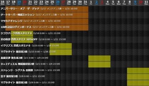 イベントカレンダー1.16