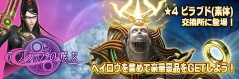 アンブラの魔女まとめ【ベヨネッタコラボ復刻イベント】