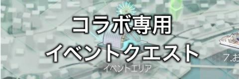ベヨネッタコラボ専用イベントクエスト【ヘイロウを効率的に入手】