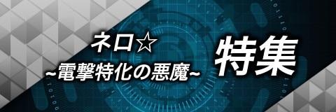 ネロ☆特集まとめ【オーバーチュアからのコンボ】