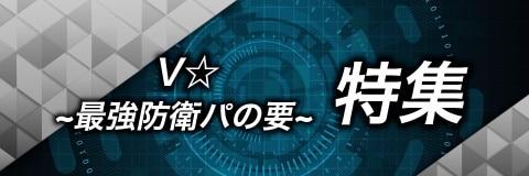 V(ブイ)☆特集まとめ【最強防衛パの要】