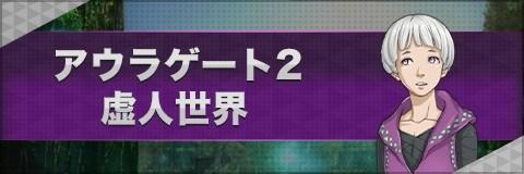 アウラゲート2虚人世界【情報まとめ】