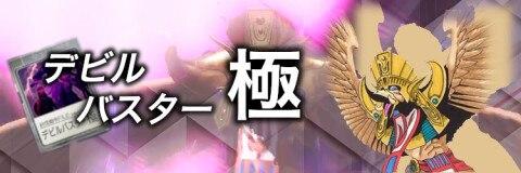 デビルバスター極ガルーダ攻略【おすすめ悪魔】