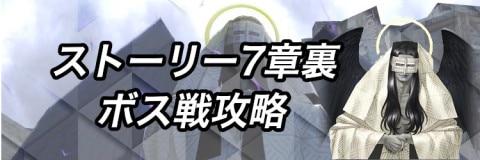 ストーリークエスト【7章裏13話ボス戦】攻略とおすすめ悪魔