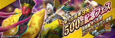500日記念フェス