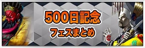 500日記念ガチャ