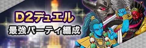 D2デュエル最強パーティ編成考察と悪魔使用率ランキング【上級者向け】