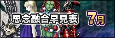 banner_思念融合早見表