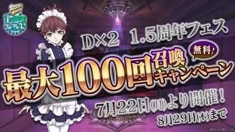 100連ガチャ