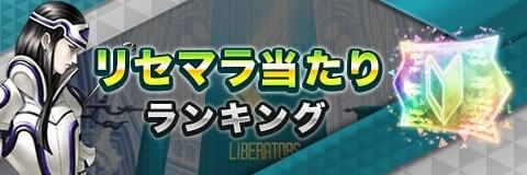 リセマラ最新当たりランキング【今なら星5確定】|2/19更新