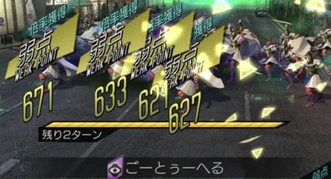 戦闘中の画面