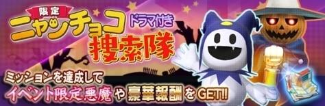 限定ニャンチョコ捜索隊まとめ【収集イベント】