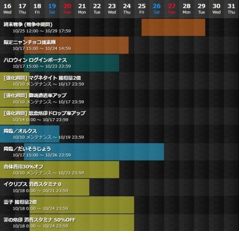 10月16日(水)イベントカレンダー