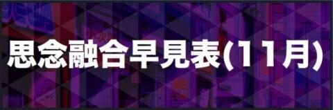 思念融合早見表(11月)