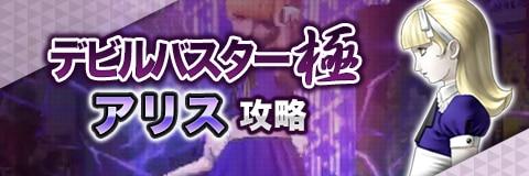 デビルバスター極アリス攻略【おすすめ悪魔】