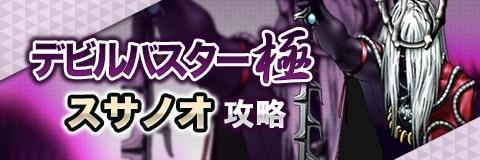 デビルバスター極スサノオ攻略【おすすめ悪魔】