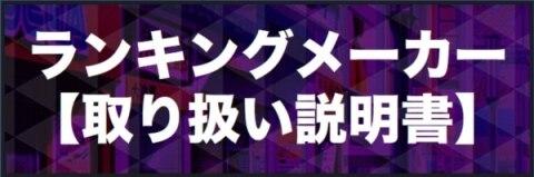 ランキングメーカー【取り扱い説明書】