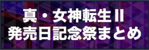 真・女神転生Ⅱ発売日記念祭まとめ