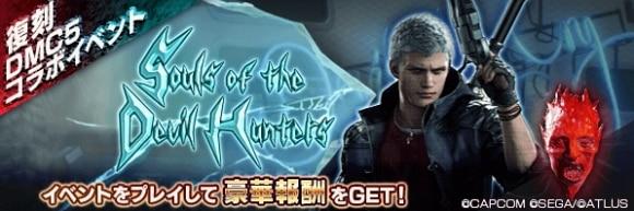 Souls of the Devil Hunters