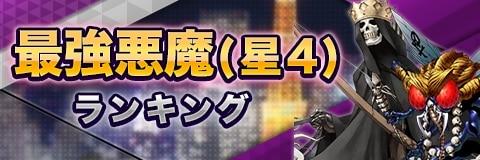 最強悪魔ランキング│星4悪魔