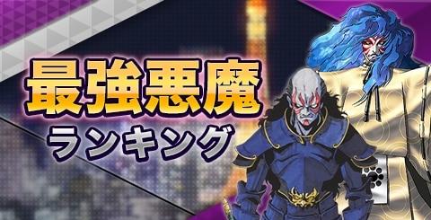 最強悪魔ランキング│星5悪魔