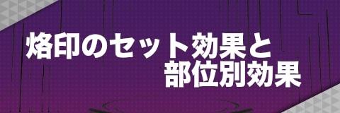 烙印のセット効果と部位別メイン/サブ効果【初心者向け】