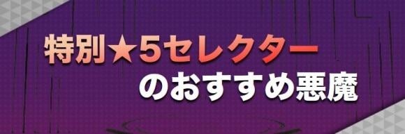 特別★5セレクターのおすすめ悪魔