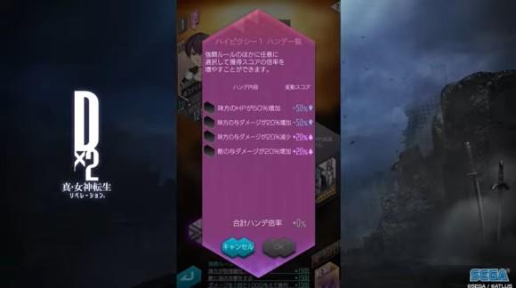 強闘タワー画面6
