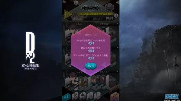 強闘タワー画面4