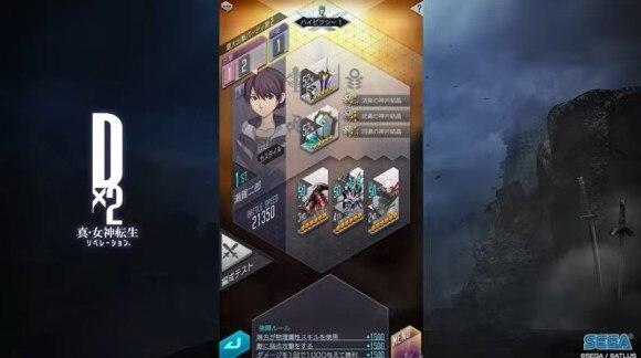 強闘タワー画面3