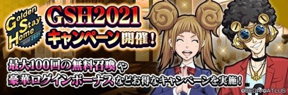 GSH2021イベントまとめ│異世界から新悪魔登場!