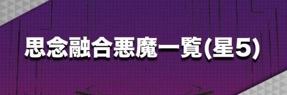 思念融合悪魔一覧(星5)